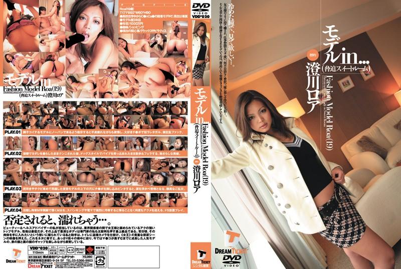 モデルin… [脅迫スイートルーム] Fashion Model Roa(19) 澄川ロア