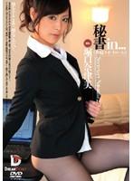 秘書in… [脅迫スイートルーム] Secretary Natsumi(27) ダウンロード