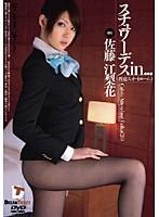スチュワーデスin… [脅迫スイートルーム] Cabin Attendant Erika(26)佐藤江梨花