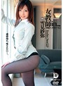 女教師in… [脅迫スイートルーム] Teacher Saya(22)