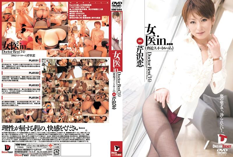 人妻、芹沢恋出演の絶頂無料熟女動画像。女医in… [脅迫スイートルーム] Doctor Ren(34)