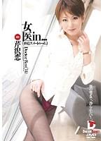女医in… [脅迫スイートルーム] Doctor Ren(34)