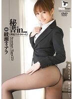 秘書in… [脅迫スイートルーム] Secretary Tiara(25) ダウンロード