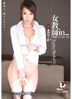 女教師in… [脅迫スイートルーム] Teacher Marika(25)