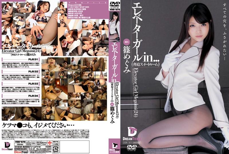 エレベーターガールin… [脅迫スイートルーム] Elevator Girl Megumi(24) 篠めぐみ