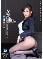 女教師in… [脅迫スイートルーム] Teacher miku(27) ダウンロード
