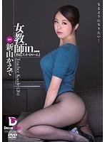 「女教師in… [脅迫スイートルーム] Teacher Kaede(26)」のパッケージ画像