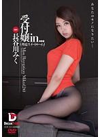 「受付嬢in…[脅迫スイートルーム] Miss Reception Miku(24)」のパッケージ画像