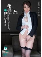 「秘書in… [脅迫スイートルーム] Secretary Tamaki(27)」のパッケージ画像