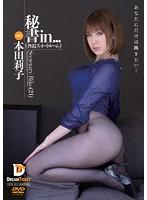 「秘書in…[脅迫スイートルーム] Secretary Riko(21)」のパッケージ画像