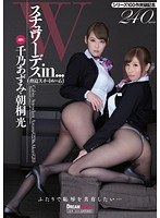 Wスチュワーデスin… [脅迫スイートルーム] Cabin Attendant Azumi(22)&Akari(28)