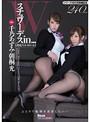 Wスチュワーデスin… [脅迫スイートルーム] Cabin Attendant Azumi(22) & Akari(28)