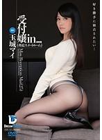 受付嬢in…[脅迫スイートルーム]玉城マイ【vdd-102】