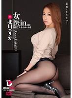 「女医in… [脅迫スイートルーム] Doctor Erika(31)」のパッケージ画像