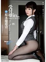 「受付嬢in… [脅迫スイートルーム] Miss Reception Yukine(24)」のパッケージ画像