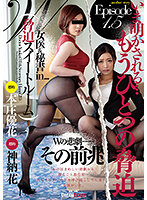 W脅迫スイートルーム Episode 1.5 女医&秘書in…官権 本庄優花