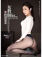 「女教師in... [脅迫スイートルーム] 阿部栞菜」のパッケージ画像