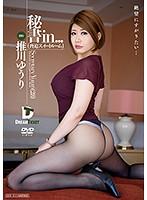「秘書in… [脅迫スイートルーム] 推川ゆうり」のパッケージ画像