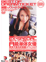BEST OF DREAMTICKET EX◆SPECIAL
