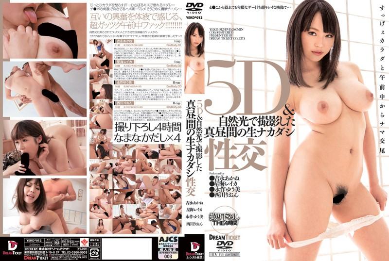 Iカップの美女、吉永あかね出演のバック無料動画像。5D&自然光で撮影した真昼間の生ナカダシ性交 YEKD-012