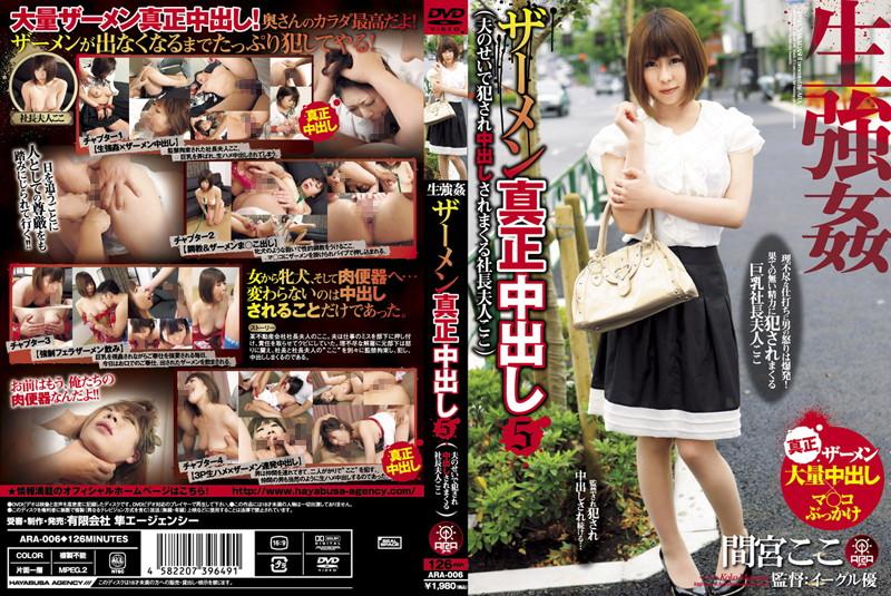 巨乳の人妻、間宮ココ出演の強姦無料熟女動画像。生強姦ザーメン真正中出し 5 (夫のせいで犯され中出しされまくる社長夫人ここ) 間宮ここ