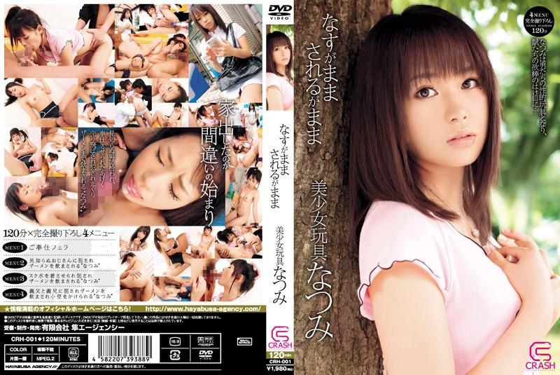 スクール水着の美少女、加藤なつみ出演の4P無料ロリ動画像。なすがままされるがまま 美少女玩具 なつみ