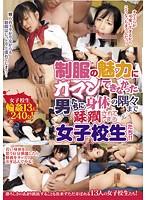 (28drn00025)[DRN-025] 制服の魅力にガマンできなかった男たちに身体の隅々まで蹂躙されてしまう女子校生たち!! ダウンロード