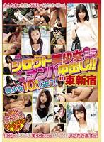 「シロウト美少女ナンパ中出し!!美少女10人GET! in 東新宿」のパッケージ画像