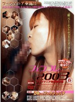 (28dvh110)[DVH-110] フェラコレ2003春 ダウンロード