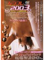 フェラコレ2003夏
