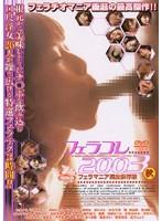フェラコレ2003秋 ダウンロード