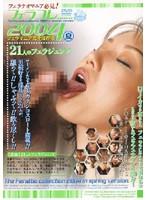 (28dvh209)[DVH-209] フェラコレ2004夏 ダウンロード