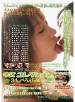 (28dvh257)[DVH-257] キス・コレクション2 34人のべろんちょ娘 ダウンロード
