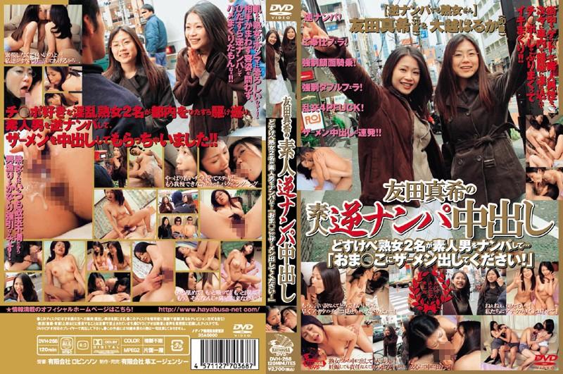 めがねの人妻、友田真希出演の中出し無料熟女動画像。友田真希の素人逆ナンパ中出し