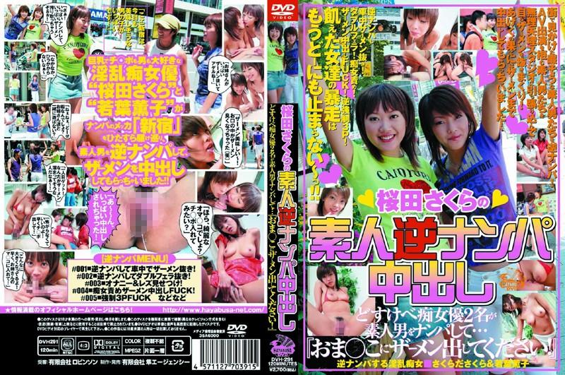 淫乱の痴女、桜田さくら(松井さくら)出演の3P無料熟女動画像。桜田さくらの素人逆ナンパ中出し