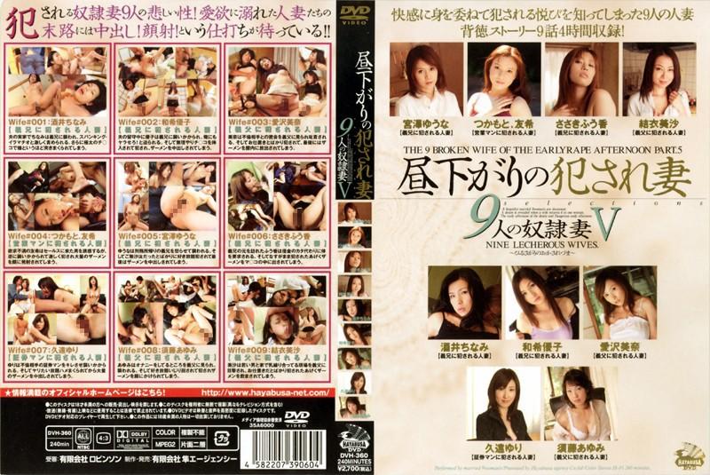 人妻、宮澤ゆうな出演の奴隷無料jyukujyo動画像。昼下がりの犯され妻 9人の奴隷妻 5