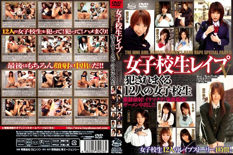 (28dvh00376)[DVH-376] 女子校生レイプ5 犯されまくる12人の女子校生 ダウンロード