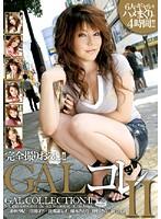 GALコレ 2 ダウンロード
