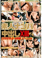 素人ナンパ中出し 13 2008年春4時間スペシャル ダウンロード