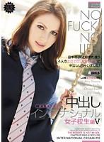 中出しインターナショナル 女子校生編 5 ダウンロード