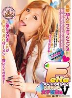 「フェラコレ 女子校生編 5」のパッケージ画像