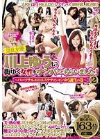 「淫乱女優 川上ゆうに街ゆく女性をナンパしてもらいました! 2」のパッケージ画像