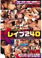 レイプ240 〜レイプされた14人のギャル〜 ダウンロード