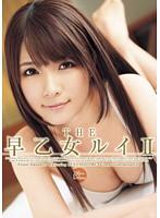 THE早乙女ルイ II ダウンロード