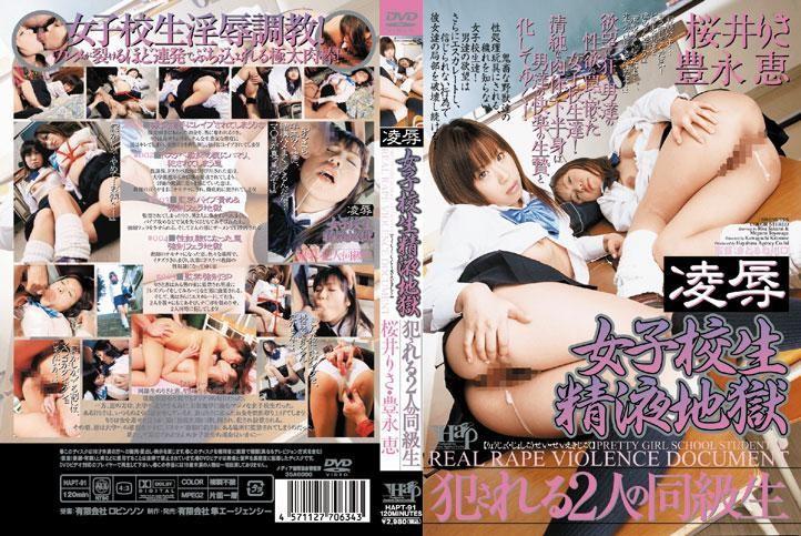 (28hapt91)[HAPT-091] 凌辱 女子校生精液地獄 犯される2人の同級生 ダウンロード