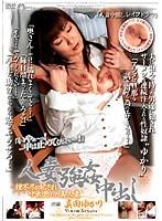 人妻強姦中出し 理不尽に犯され中出しされた美人妻 真田ゆかり ダウンロード