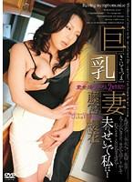巨乳妻 夫のせいで私は… 藤宮櫻花 ダウンロード