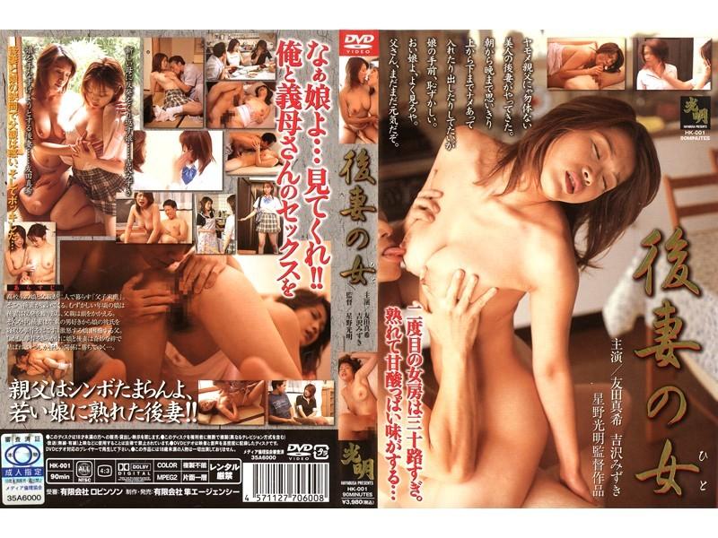 三十路の人妻、友田真希出演の近親相姦無料熟女動画像。後妻の女