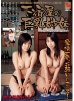 (28hk012)[HK-012] 下宿屋の巨乳姉妹 ダウンロード
