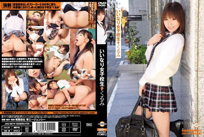 学校にて、制服の女子校生、若葉くるみ出演の3P無料えろ ろり動画像。いいなり女子校生 くるみ